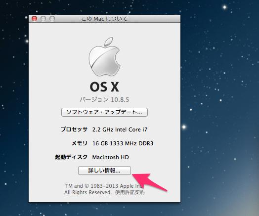6.osxメモリ容量確認方法_詳しい情報_-3