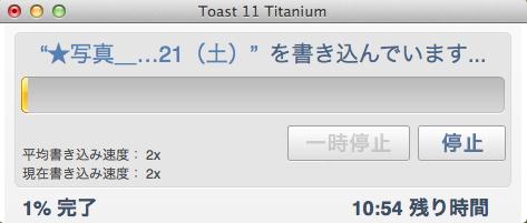 7.Toast 11 Titanium書き込み中