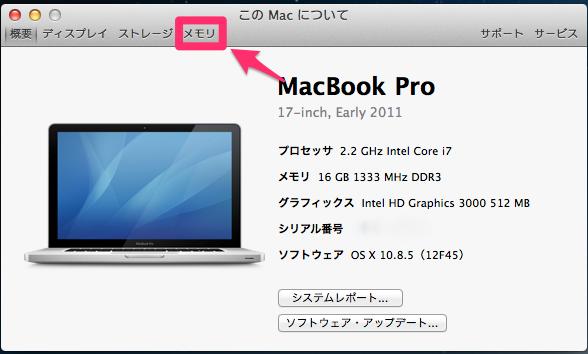 7.osxメモリ容量確認方法_このMacについて_-4