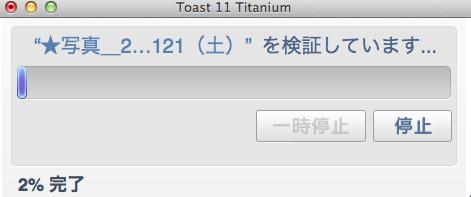 8.Toast 11 Titanium検証中