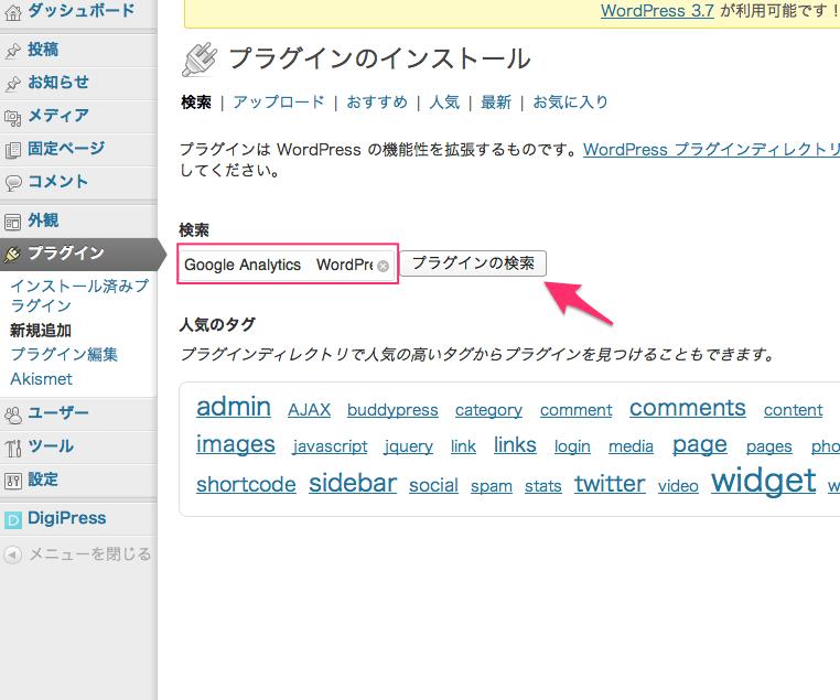 1.プラグイン新規追加 2