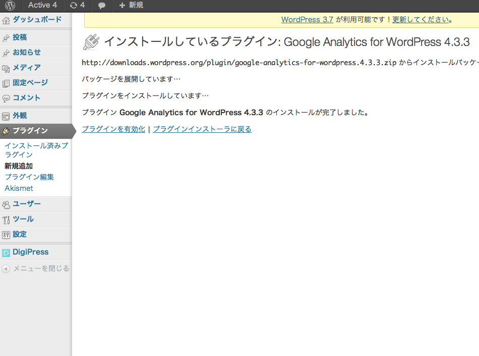1.6Google Analytics for WordPresインストール中