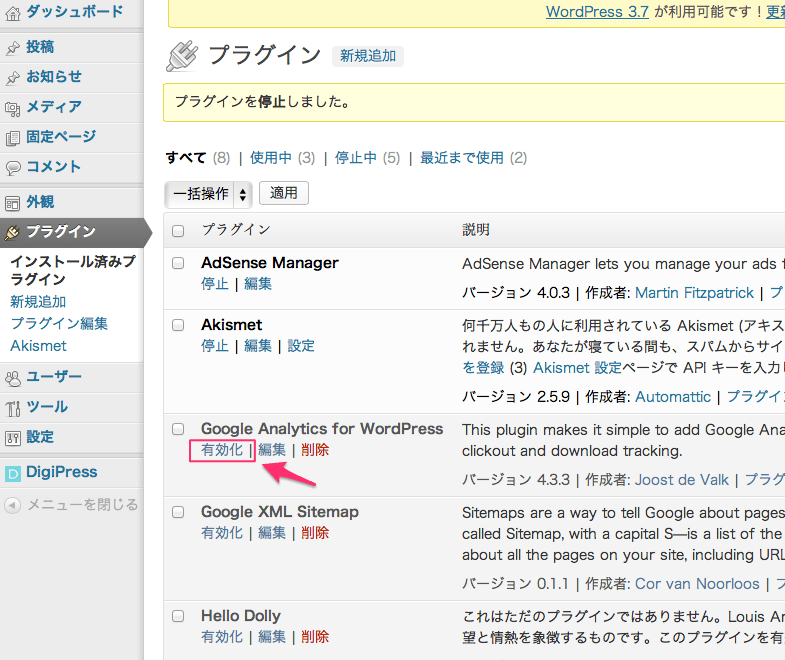 2.Google_Analytics WordPress有効化