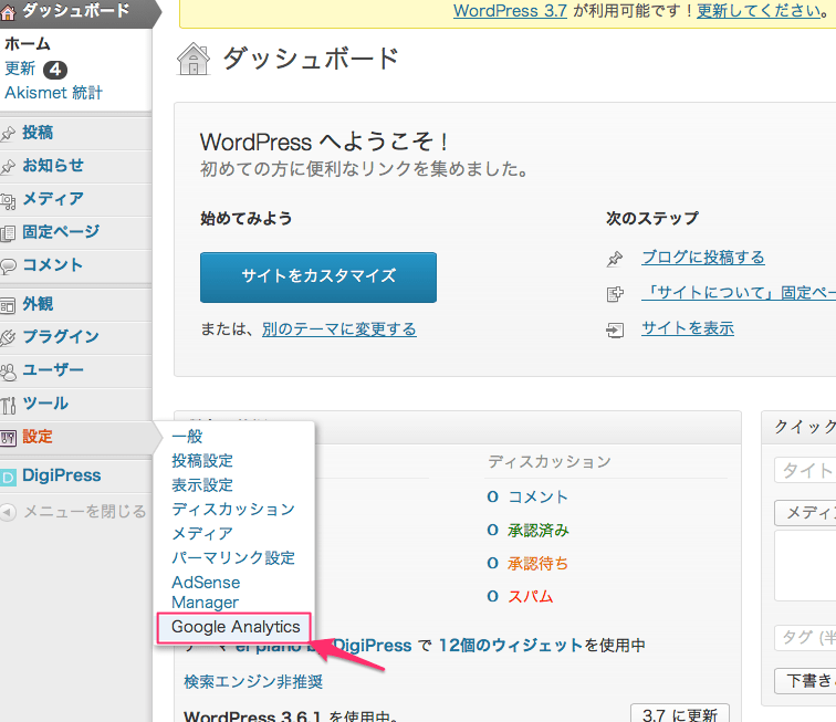 3.Google_Analytics WordPress設定