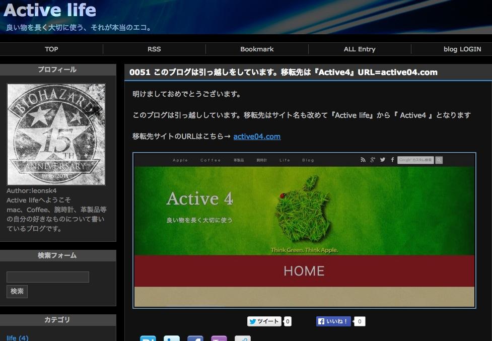Active lifeトップページ画像