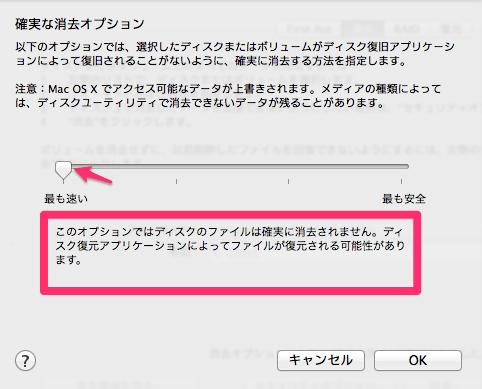 03.HDDデータ消去_最も早い