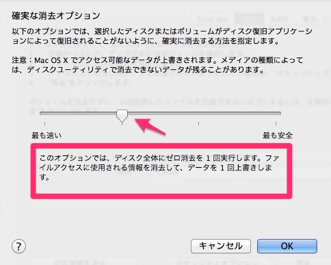 04.HDDデータ消去_ゼロ消去1回