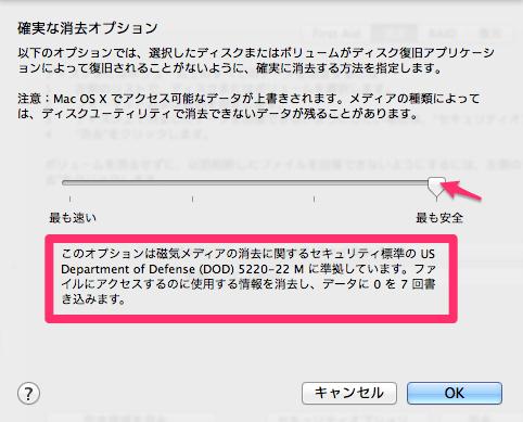 06.HDDデータ消去_確実な消去オプション