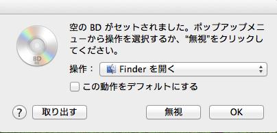 [0018] MacでBlu-ray  その2 Toast 11でBlu-ray にデータバックアップ