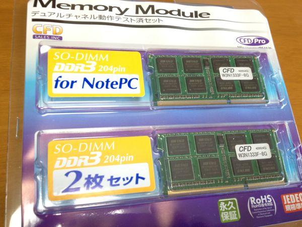 [0024] 安くなったのでMacbook pro メモリー16G増設してみた
