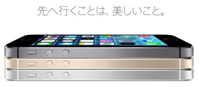 1.iPhone5s 先を行くのは美しいこと