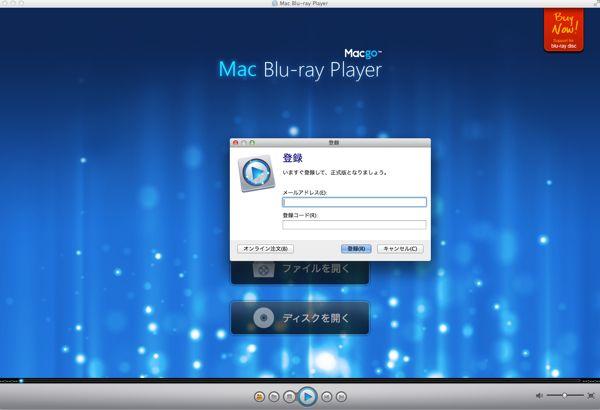 [0021] MacでBlu-ray その5 MacでBlu-rayを再生する