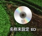 2.名称未設定BD