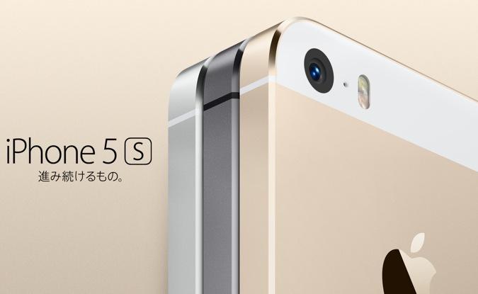 2.1.iPhone5s  進み続ける