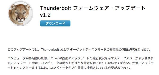 2.Thunderbolt ファーム1.2