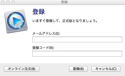2.mac Blu-ray player登録画面