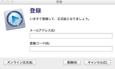 2.mac Blu-ray player登録画面