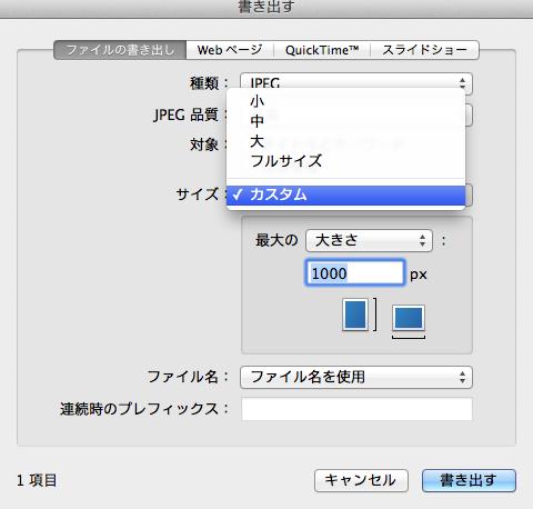 3.ファイル書き出し