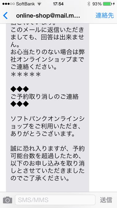3.iPhone5s 予約取り消しメール