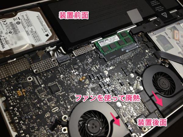 3.macbook_pro_ファン2コ-20