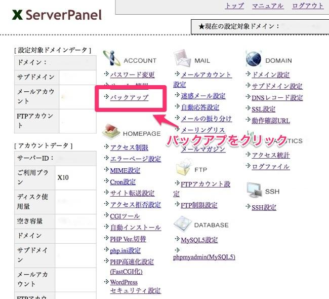 1.xserver_panel