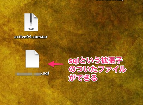11.tarファイルとsqlファイル