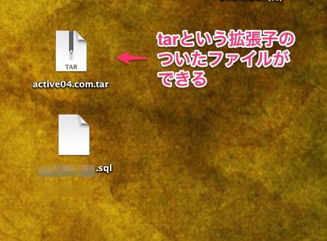 3.tarファイルとsqlファイル
