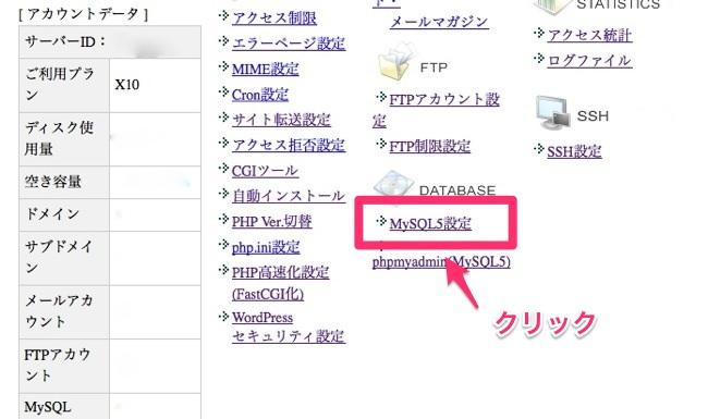 4.xserver_panel_MySQL5