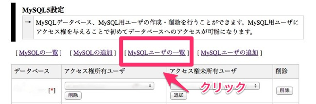 5.xserver_panel_MySQLユーザの一覧