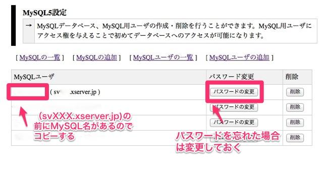 6.xserver_panel_MySQLユーザの一覧