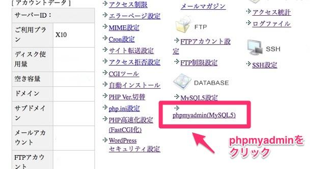 7.xserver_panel_phpmyadmin_MySQL5_