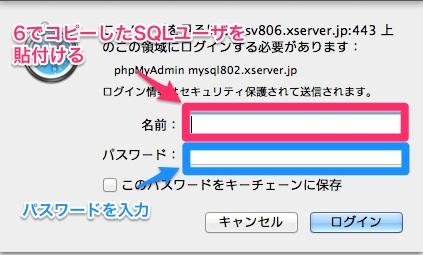 8.xserver_panel_phpmyadmin_MySQLログイン画面