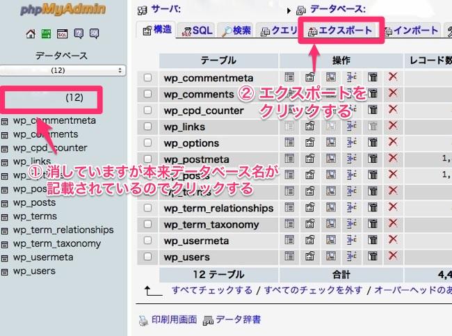 9.xserver_panel_phpmyadminエクスポート画面