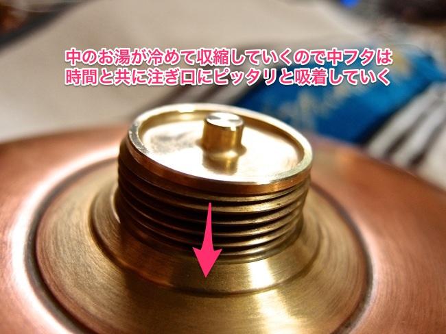 9_WALL社の純銅製ハンドメイド湯たんぽ中蓋