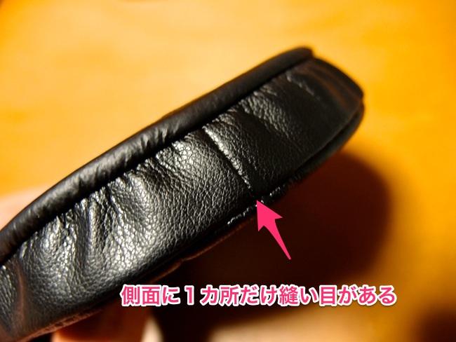 4交換用イヤパッドHP-W1000側面の縫い目 2