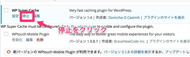 4WP_Super_Cacheのプラグインを『停止』