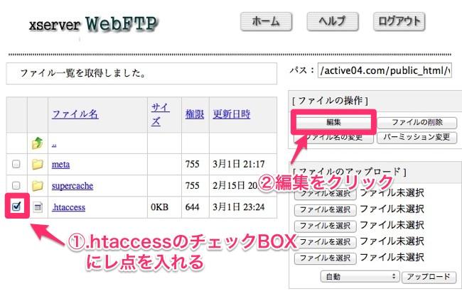 5htaccessファイル(テキストファイル)の内容を削除-7