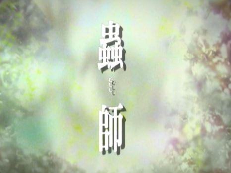 [0089] 蟲師の魅力 『蟲と人が織りなす幻想的な世界』