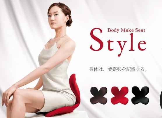 09ボディメイクシート スタイル Body Make Seat Style