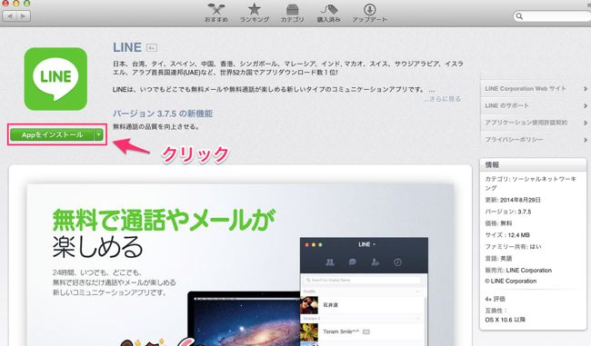 02LINE_app_stor