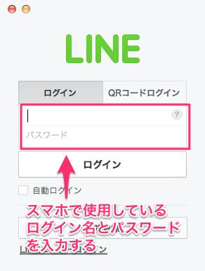 03_LINE_PC版ログイン画面