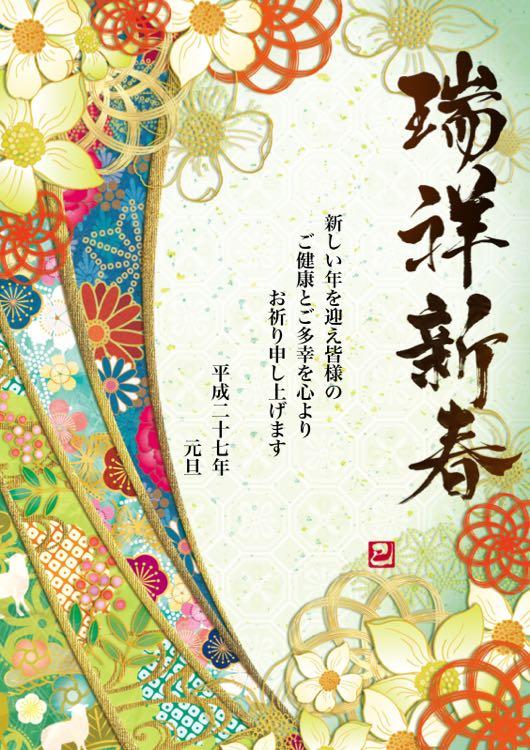 2015年 年賀状(未年)