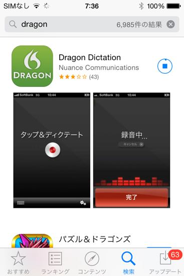 02 Dragon Dictaion