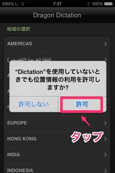 03 Dragon Dictaion位置許可