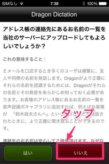 06 Dragon Dictaionアドレス