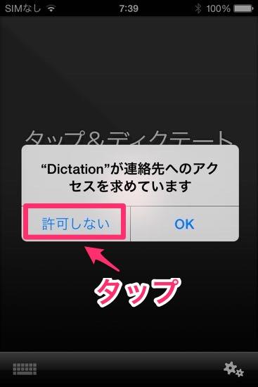 07 Dragon Dictaion連絡先