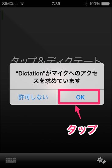 08 Dragon Dictaionマイク許可