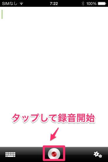 09 Dragon_Dictaion録音開始