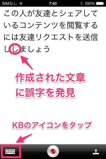 11 Dragon Dictaion誤字修正
