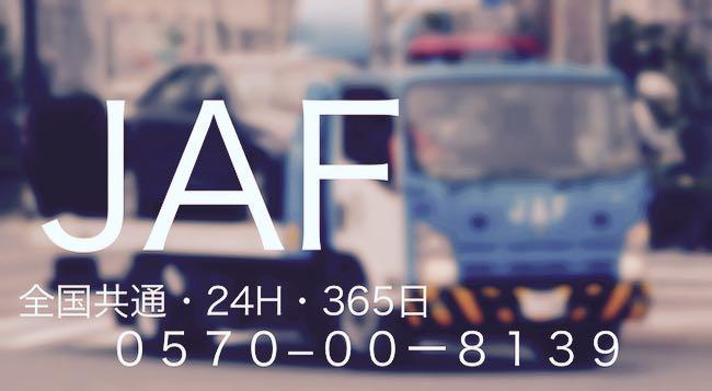 JAF 連絡先・電話番号